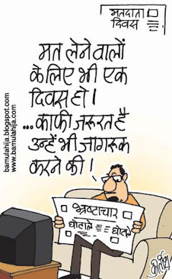 corruption cartoon, indian political cartoon, suresh kalmadi cartoon, a raja, 2 g spectrum scam cartoon
