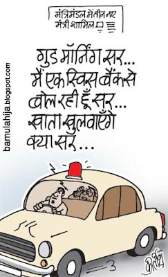 swis bank cartoon, corruption cartoon, congress cartoon, manmohan singh cartoon, indian political cartoon