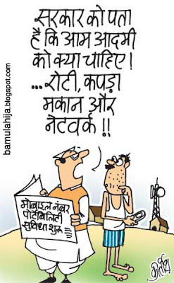 common man cartoon, upa government, indian political cartoon, mobile portability cartoon, congress cartoon,