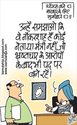 manmohan singh cartoon, corruption cartoon, congress cartoon