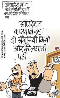 congress cartoon, chiranjeevee cartoon, indian political cartoon, Andhra Pradesh