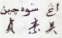 爪夷文+華文姓名