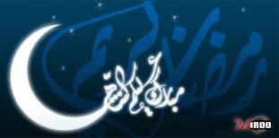 رمضـآنكم مبارك يا أعضاء شلـة علوم الكبرى ..تفضلو من هنا .. Ramdan2006-1