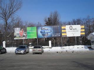 Местная реклама