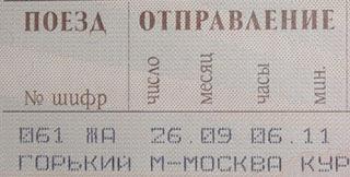 Билет до Москвы