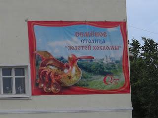 Семёнов — столица «золотой хохломы»