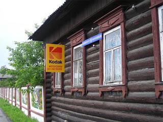 Kodak в Семёнове