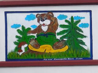 Семёновский Медвед