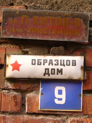 A Yambol Obraztsov Dom - Model Home