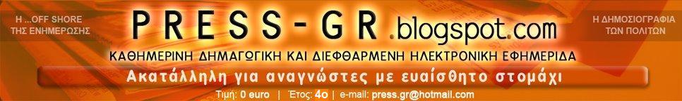 Τα αρχεiα του Press-gr