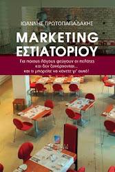 Marketing Εστιατοριου.