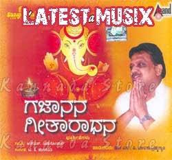 Download Gajanana Geetharadhana Devotional Album MP3 Songs