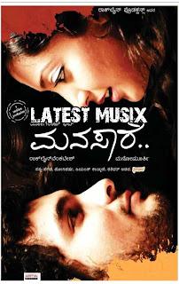 Download Manasaare Kannada Movie MP3 Songs