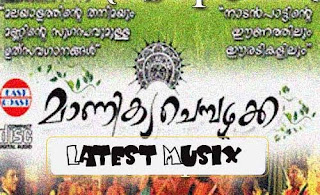 Download Manikya Chempazhukka Malayalam Album MP3 Songs