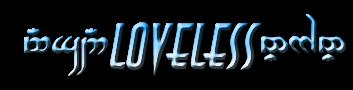 ♠§♣ Loveless ♣§♠