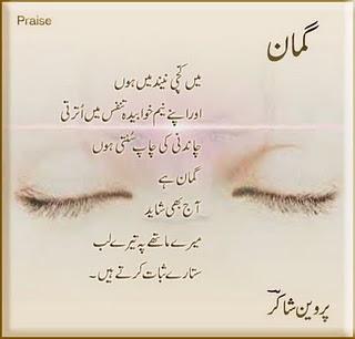 parveen shakir shayari
