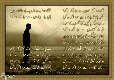 wasi shah_poetry