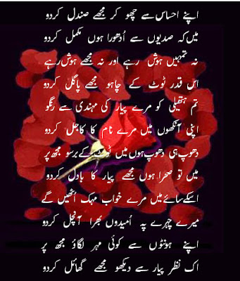 Islamic Dua , Hadees and Quotes in Urdu Pictures | Poetry