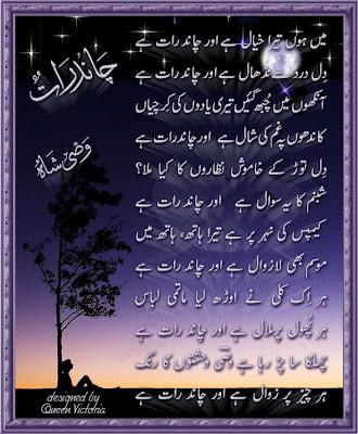 wasi shah_shayari