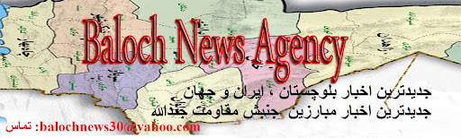 خبرگزاری بلوچ نیوز - بلوچنا    -  Baloch News Agency