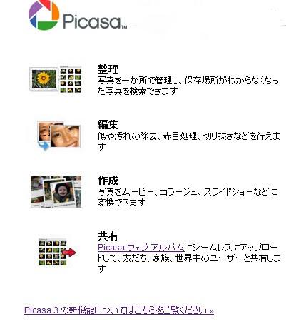 picasa 3 ダウンロード