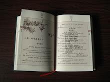 写在《诗经》内页的诗(2009)