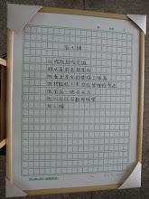 《有七捆》,丝网版诗,57X75cm,2008年