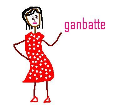 http://1.bp.blogspot.com/_TGwgiOBdbEs/S2hsU6GzNJI/AAAAAAAAAZ8/Ixyc_IhFvf0/s400/ganbatte.bmp