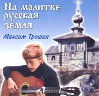 Maxim Troshin