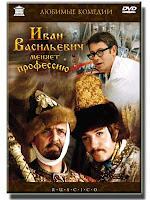 Ivan Vasilievich Changes Occupation (Movie)