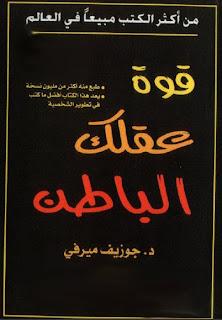 تحميل كتاب قوة عقلك الباطن باللغة العربية لجوزيف ميرفى