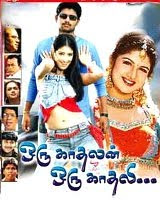 Watch Free Kollywood Oru Kadhalan Oru Kadhali Movie > Online Download Film, Video, Trailers