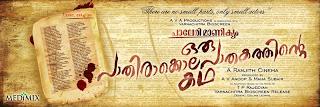 Paleri Manikyam (2009) - Malayalam Movie