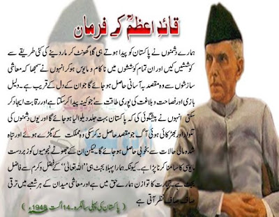 great leader quaid e azam The british had been compelled to recognize the muslim league as the sole representative of the muslims of india by 1940 and quaid-i-azam mohammad ali jinnah as its undisputed leader time and tide of london published an article by jinnah2 on january 19, 1940 under the caption the constitutional future of india.