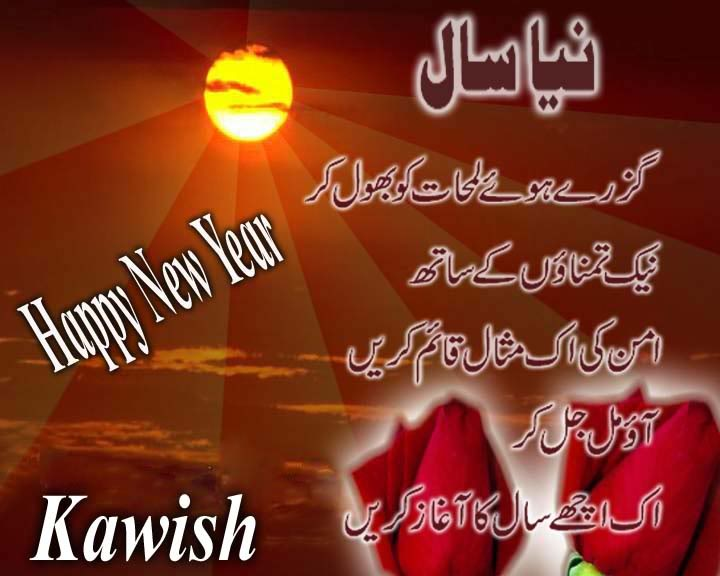 2012 naya saal Happy new year shayari 2018 in hindi - naya saal mubarak ho as the new year 2018 is just around the corner, we know that people will be making their own greeting cards and present them to their closed ones.