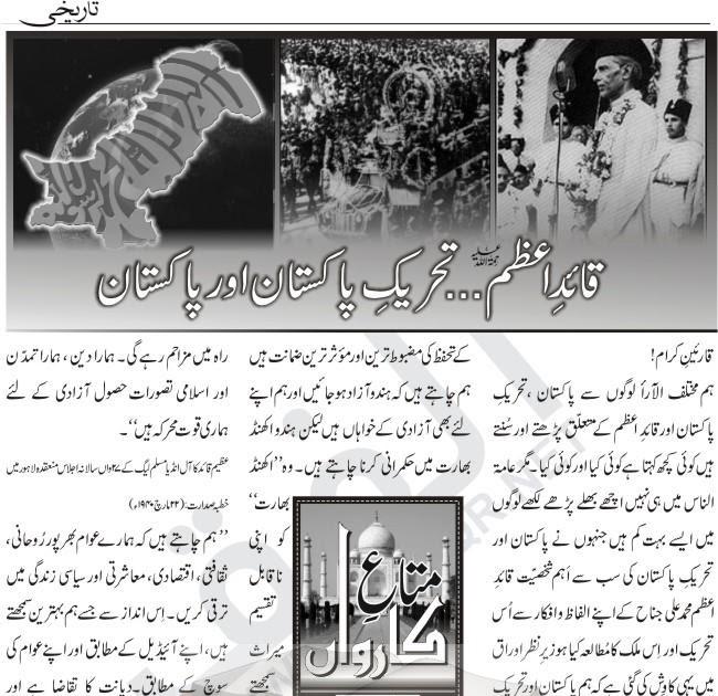 Tehreek e pakistan essay in urdu