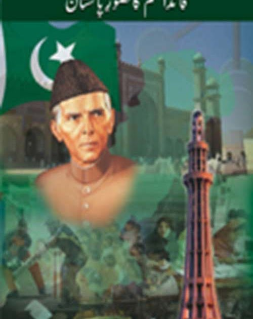 the ideology of pakistan The ideology of pakistan was the consciousness of muslims in the historical perspective of south asian sub-continent that they were a separate nation from hindus on the basis islamic ideology islamic ideology was the ways of life based on the teachings and tenets of islam, which the muslims could follow independently in a separate sate.