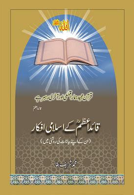 Quaid-e-Azam kay Islami Afkar