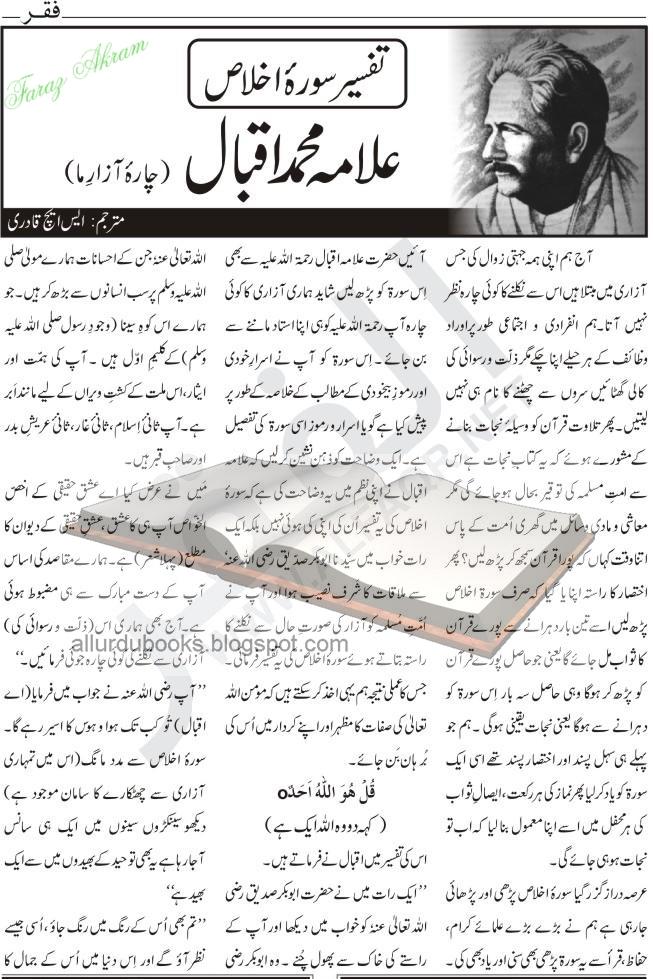 allama iqbal essay in urdu for class 4