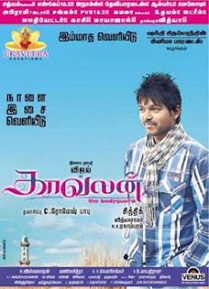 Kavalan Mp3 Songs Online, Kavalan Tamil Mp3 Songs Online, Kavalan Online Songs, Kavalan Songs Online, Kavalan Songs Kavalan mp3 Songs