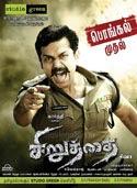 Siruthai Songs Online, Listen Siruthai Tamil Songs Online