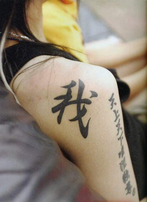 Labels: chinese lettering tattoo