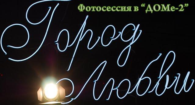 """ФОТОСЕССИЯ В """"ДОМЕ-2"""""""