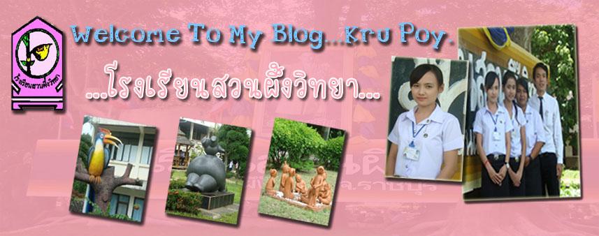 Kru Poy1