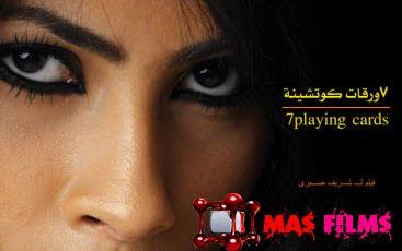 تحميل فيلم 7 ورقات كوتشينة صورة ديفيدي للتحميل والمشاهدة اونلاين - Film Saba7 Warqat Kotshina Download Dvd