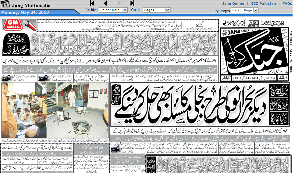 Daily Gung News Paper http://wasiq1.blogspot.com/2010/05/geojang-office-attacked-employes-made.html