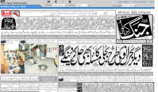 wasiq1's blog: Geo/jang office attacked employes made hostage1022