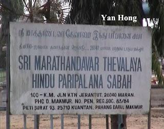 Pahang Maran Sri Marathandavar Temple