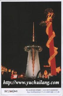 Poskad Menara Hanbit Daejeon