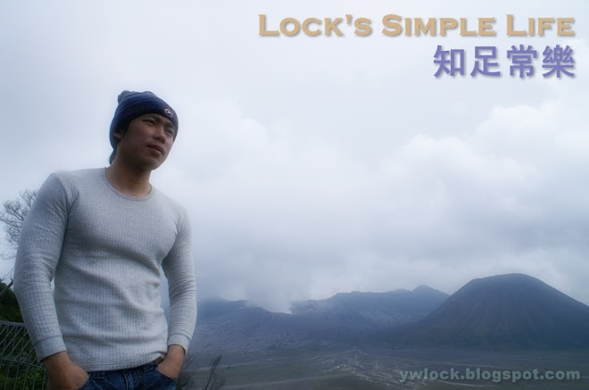 Lock's Simple Life 知足常樂